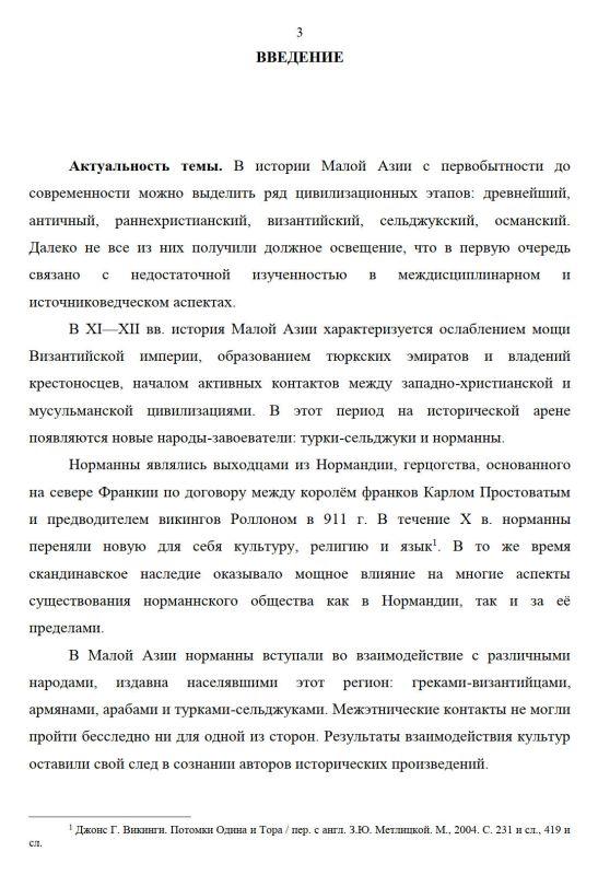 Содержание Норманны в Малой Азии в XI - XII вв.