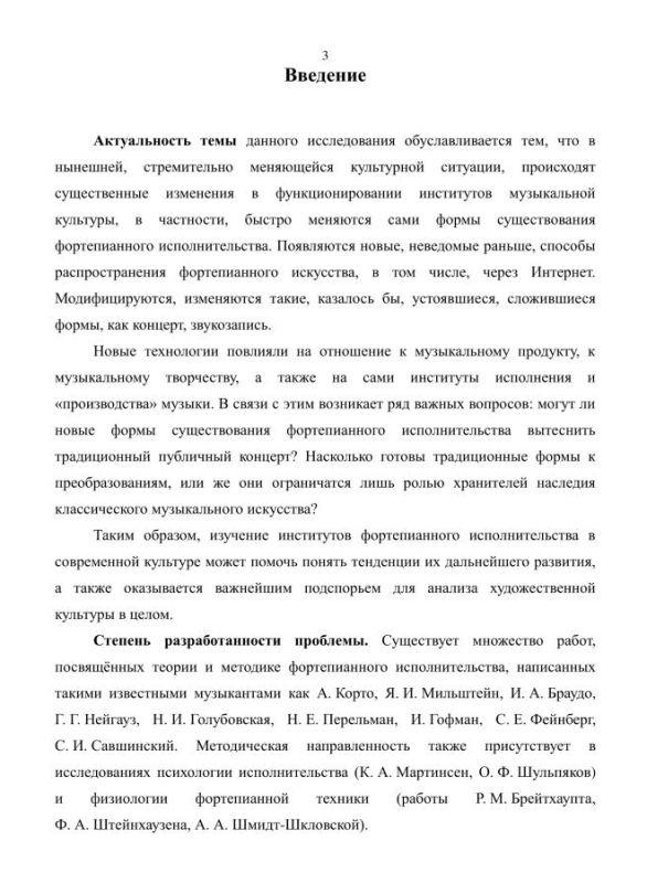 Содержание Фортепианное исполнительство в современной культуре Санкт-Петербурга: институционально-морфологический аспект