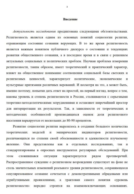 Содержание Религиозность населения России: теоретико-методологические основания измерения