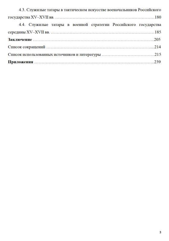 Содержание Военное дело служилых татар Российского государства середины XV - XVII вв.