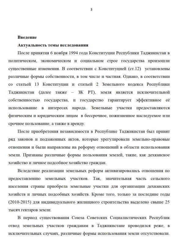 Содержание Правовое регулирование предоставления и изъятия земельных участков в Республике Таджикистан