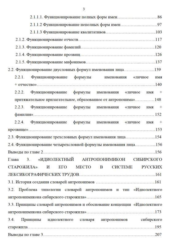 Содержание Идиолектный антропонимикон как источник изучения языковой личности диалектоносителя