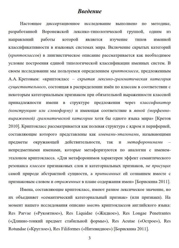 """Содержание Именная классификативность в языке : криптокласс """"Res Planae"""""""