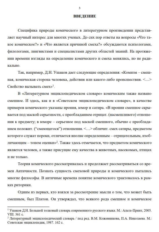 Содержание Приемы репрезентации комического в прозе В.В. Ерофеева