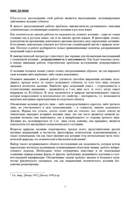Содержание Модальный смысл дезидеративности: от семантической зоны к семантической типологии высказываний (на материале русского языка)